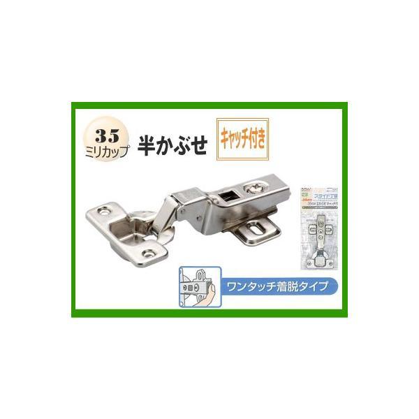スライド蝶番 35ミリ半かぶせキャッチ付き ワンタッチ着脱タイプ(1個入り)|web-takigawa