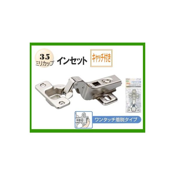 スライド蝶番 35ミリインセットキャッチ付き ワンタッチ着脱タイプ(1個入り) web-takigawa