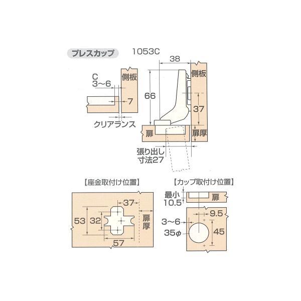 スライド蝶番 35ミリインセットキャッチ付き ワンタッチ着脱タイプ(1個入り) web-takigawa 04