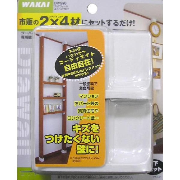 キズをつけたくない壁に ツーバイフォー材専用壁面ツッパリシステム ディアウォール|web-takigawa