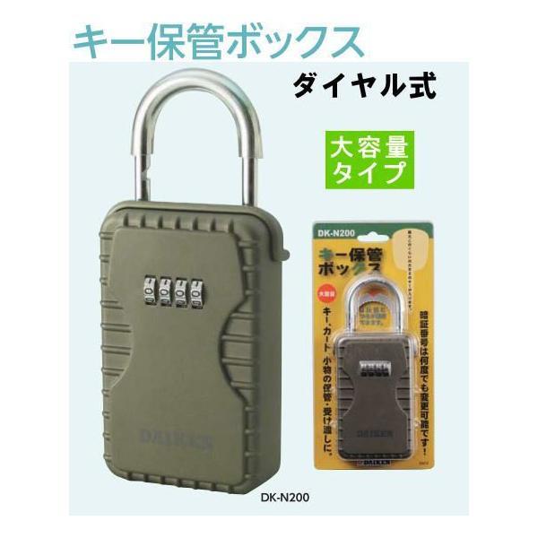 キー保管ボックス ダイヤル鍵式ボックス付き南京錠N200