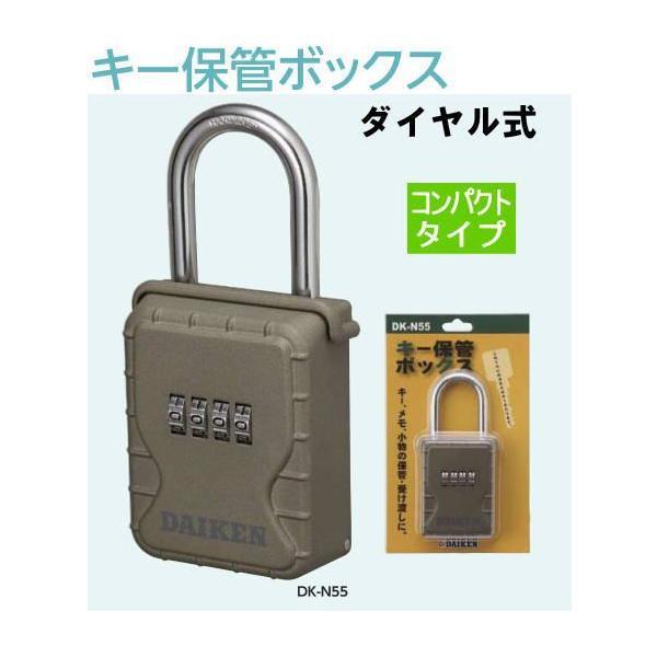 キー保管ボックス ダイヤル鍵式ボックス付き南京錠N55