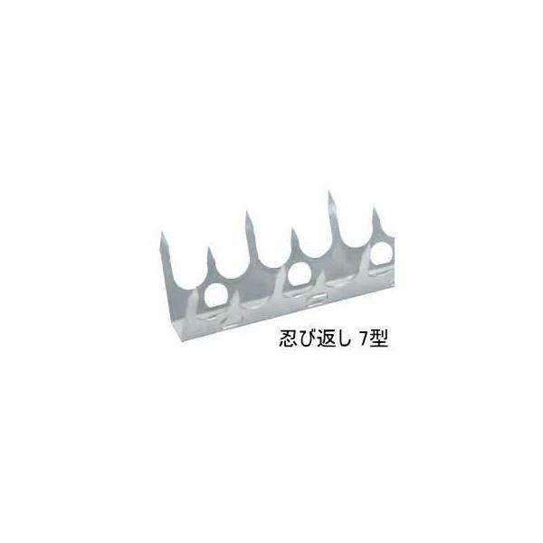 忍び返し(ステンレス製) 7型|web-takigawa|02