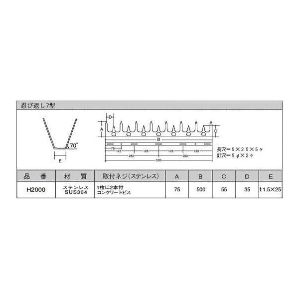 忍び返し(ステンレス製) 7型|web-takigawa|03