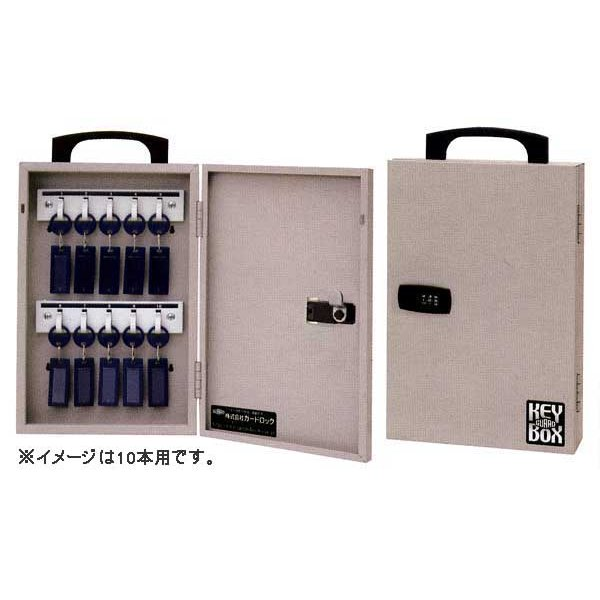 ダイヤル錠(鍵)式キーボックス マグネットシート付き 20本用