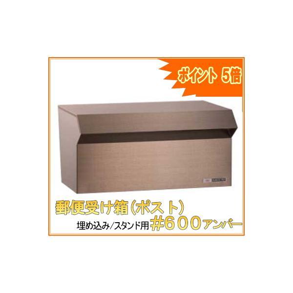 郵便受け箱(ポスト) 壁埋め込み/スタンドポール用 #600アンバー