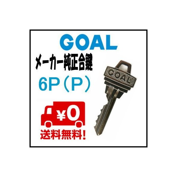GOAL(ゴール)P(6ピン)キー合鍵 GOALゴール社作製純正スペアキー