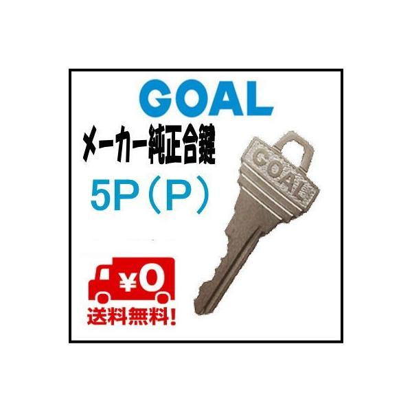 GOAL(ゴールP(5ピン)キー合鍵・GOALゴール純正スペアキー