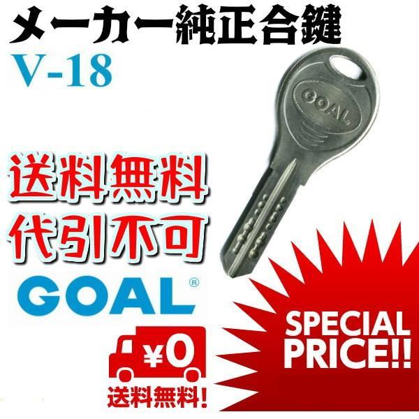 GOAL(ゴール) V-18ディンプルキーメーカー純正合鍵作製 スペアキー