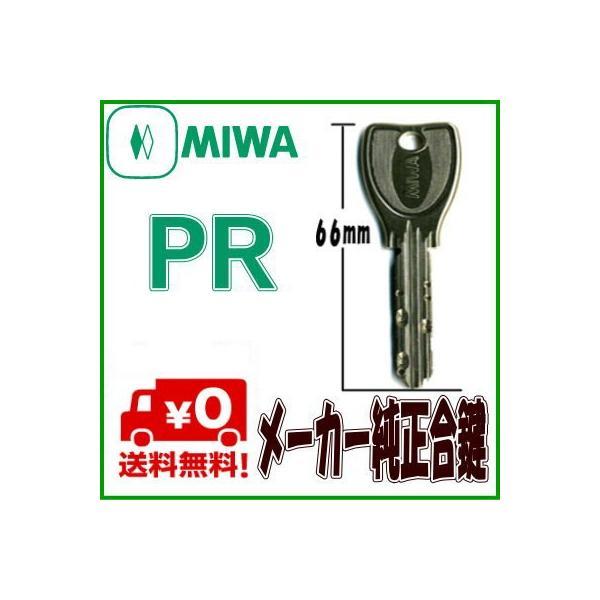 MIWA(美和ロック) PRキーメーカー純正鍵作製 純正合鍵(スペアキー)PRキー