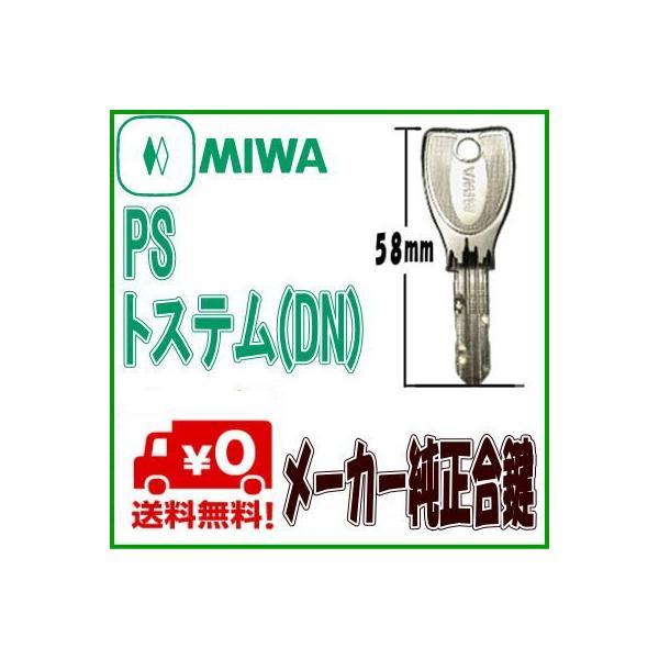 MIWA(美和ロック) PS(DN)メーカ純正鍵作成 ディンプル純正合鍵(スペアキー)PS(DN)キー