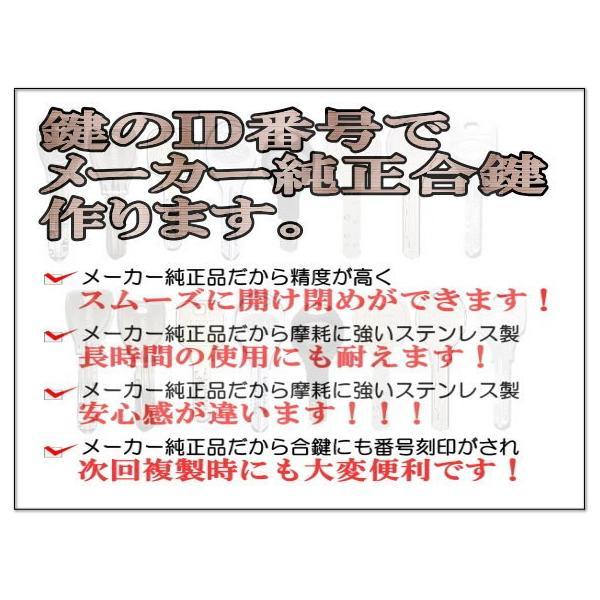 MIWA(美和ロック)PS(DN)樹脂ヘッド付 メーカー純正鍵作成 ディンプル純正合鍵(スペアキー)PS(DN)キー|web-takigawa|03