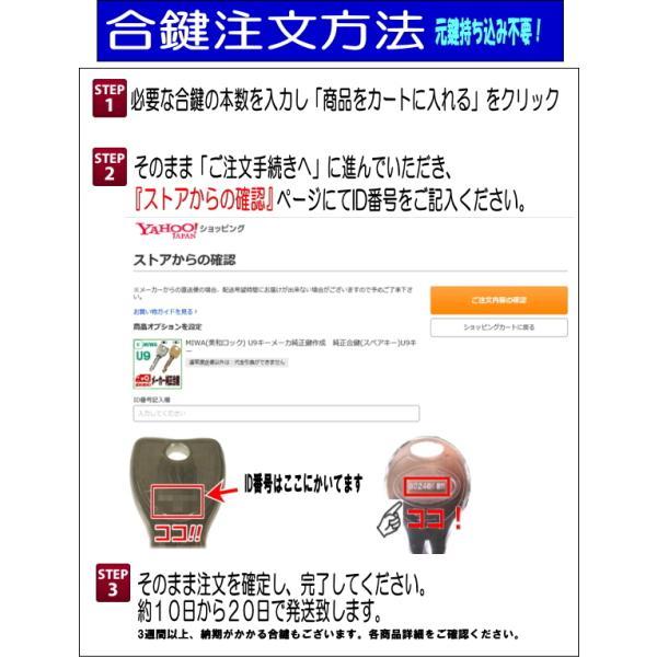 MIWA(美和ロック)PS(DN)樹脂ヘッド付 メーカー純正鍵作成 ディンプル純正合鍵(スペアキー)PS(DN)キー|web-takigawa|04