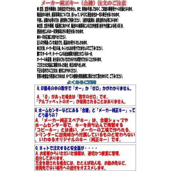 MIWA(美和ロック)PS(DN)樹脂ヘッド付 メーカー純正鍵作成 ディンプル純正合鍵(スペアキー)PS(DN)キー|web-takigawa|05