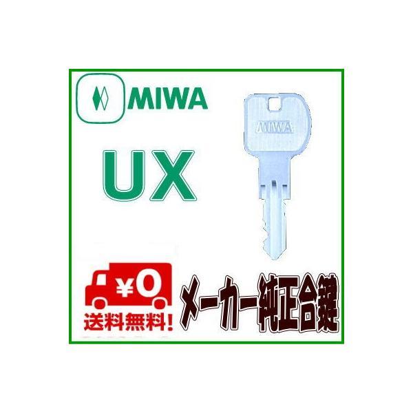 MIWA(美和ロック)UX メーカー純正鍵作成 純正合鍵(スペアキー)UXキー