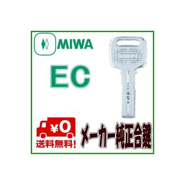 MIWA(美和ロック)EC 電子キー メーカー純正鍵作成 純正合鍵(スペアキー)ECキー