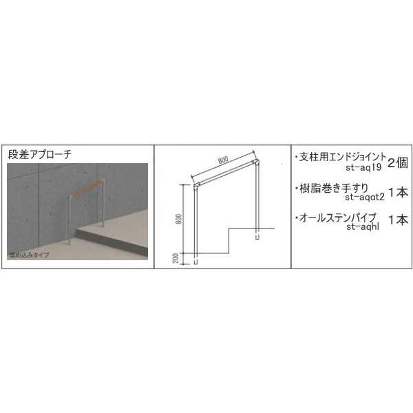 屋外用補助手すりセット(玄関アプローチ段差、滑り止め無し)|web-takigawa|02