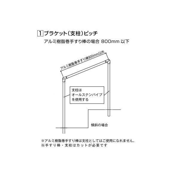 屋外用補助手すりセット(玄関アプローチ段差、滑り止め無し)|web-takigawa|03
