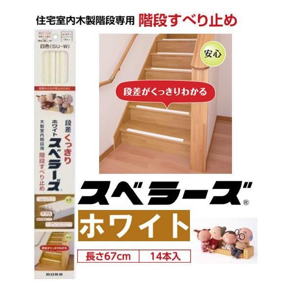薄暗い室内階段用滑り止め材 ホワイトスベラーズ|web-takigawa