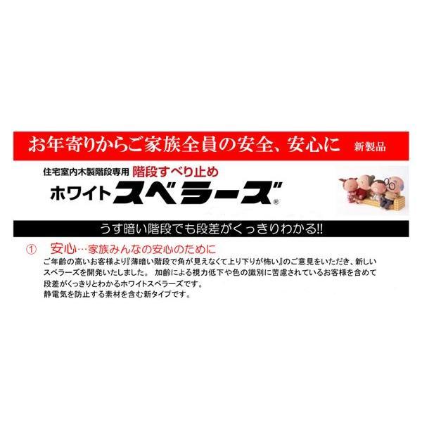 薄暗い室内階段用滑り止め材 ホワイトスベラーズ|web-takigawa|03
