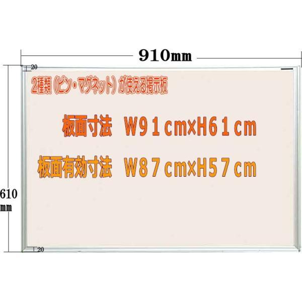 ピン マグネット使用可能室内掲示板 アイボリー 910mm×610mm|web-takigawa