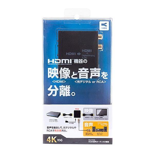 サンワサプライ HDMI信号オーディオ分離器(光デジタル/アナログ対応) VGA-CVHD5