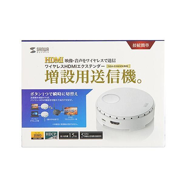 サンワサプライ ワイヤレスHDMIエクステンダー(増設用・送信機のみ) VGA-EXWHD6TX