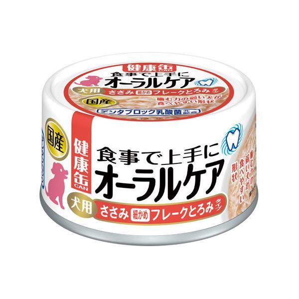 国産 健康缶 オーラルケア ささみ細かめフレーク とろみタイプ 70g ◇◇