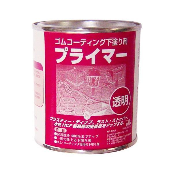 ゴムコーティング下塗り剤 プライマー 200ml 透明