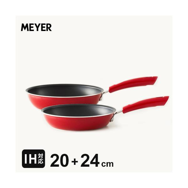 フライパンセット おすすめ 人気 IH対応 20cm+24cmセット 長持ち 焦げ付かない マイヤー MEYER シルバーストーン ガス火対応