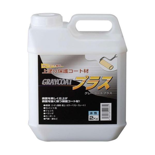 グレーコート専用上塗り保護コート材グレーコート プラス 内容量2kg