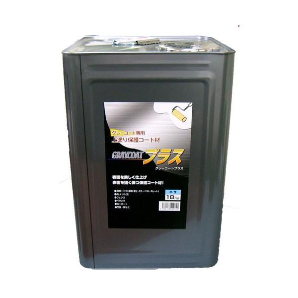 グレーコート専用上塗り保護コート材グレーコート プラス 内容量18kg