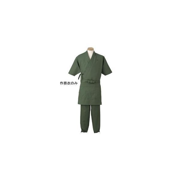 作務衣 男女兼用 グリーン 緑 LL H-2093 SSM1504 【サーヴォ サンペックスイスト 業務用 ユニフォーム 制服】