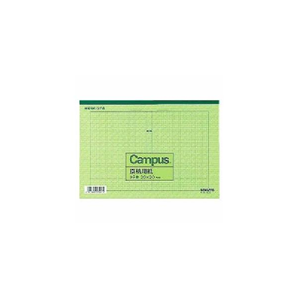 コクヨ 原稿用紙 B5縦書き 20×20罫色緑 50枚 ケ-31-G