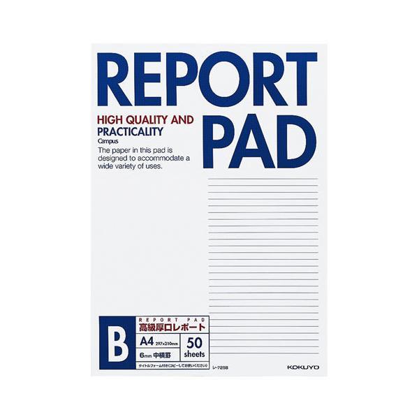 コクヨ レポートパッド 表紙巻き A4 レ-725B