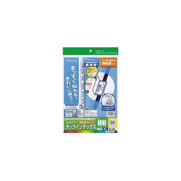 コクヨ カラーLBP&IJP用タックインデックス 強粘着 A4 56面 中 20枚 青枠 KPC-T692B