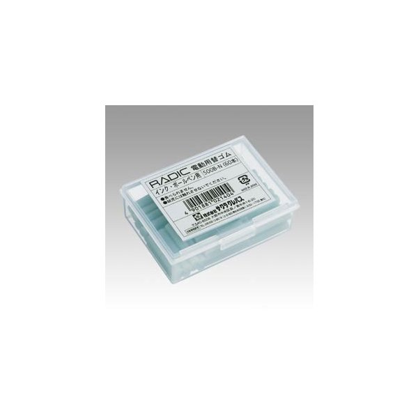 サクラクレパス 電動字消器用替ゴム インク・ボールペン用 500B-N