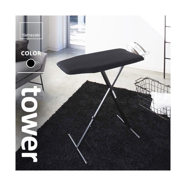 山崎実業 軽量スタンド式アイロン台 タワー ブラック 4028
