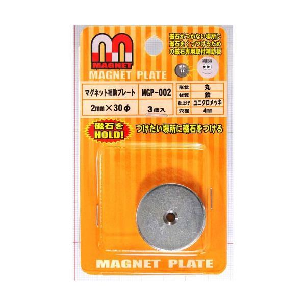 和気産業 WAKI マグネット補助プレート 丸 30×2mm 3枚入 MGP-002