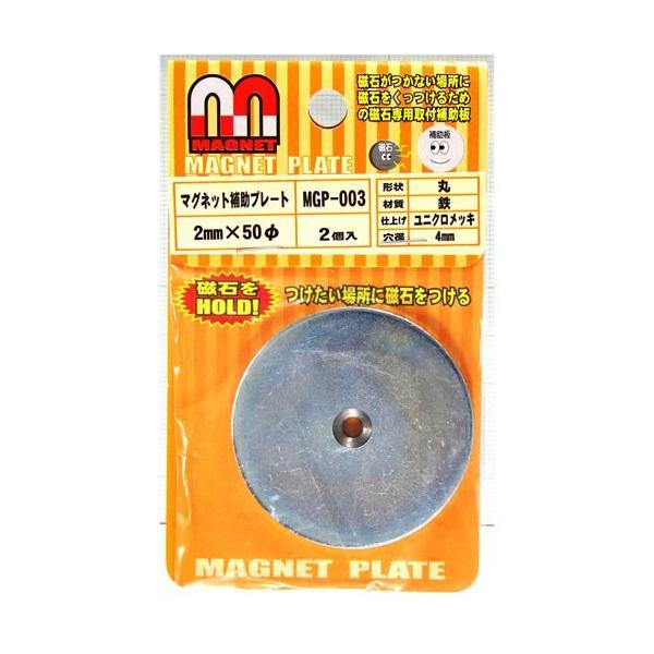 和気産業 WAKI マグネット補助プレート 丸 50×2mm 2枚入 MGP-003