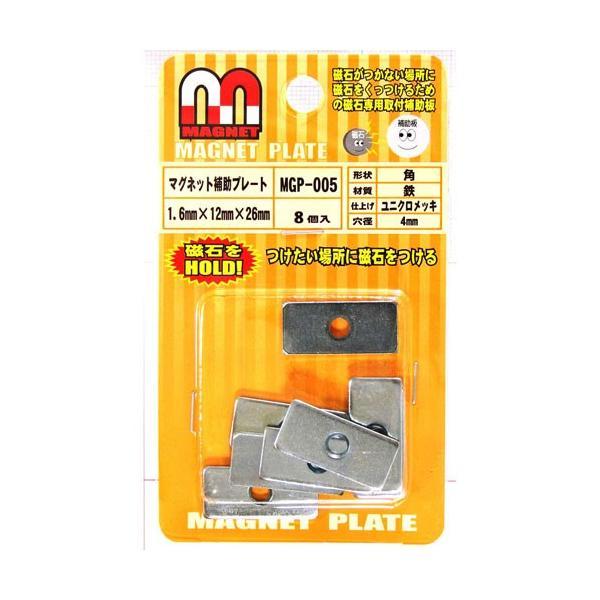 和気産業 WAKI マグネット補助プレート 角 1.6×12×26mm 8枚入 MGP-005