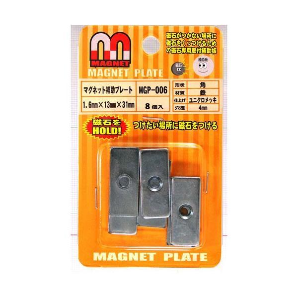 和気産業 WAKI マグネット補助プレート 角 1.6×13×31mm 8枚入 MGP-006