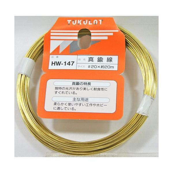和気産業 WAKI 工作・補修用 真鍮線 HW-147 #20×20m