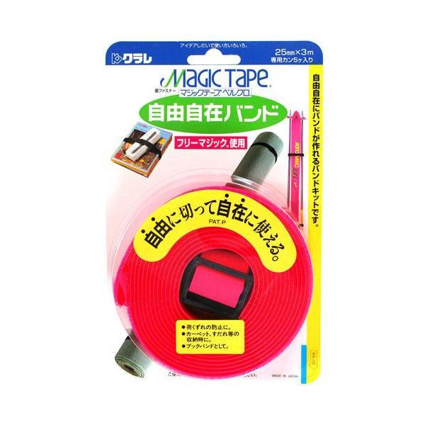 マジックテープ 自由自在バンド クラレ CP-08 赤 25mm×3m