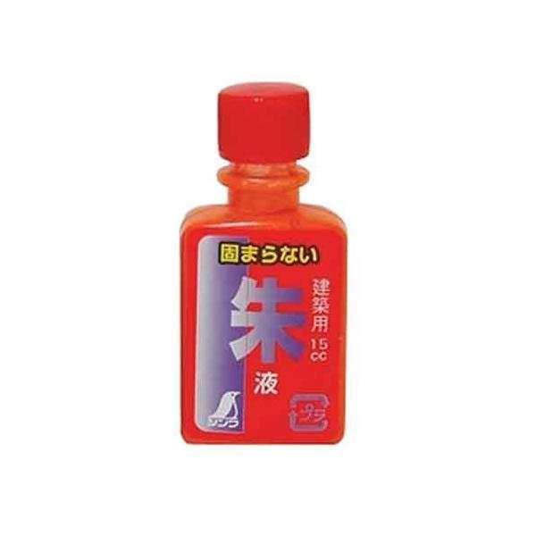 シンワ測定 朱液 ミニボトル 2本入 77838
