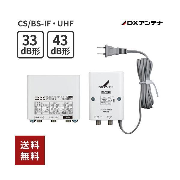あすつくDXアンテナCS/BS-IF・UHFブースター(33dB/43dB共用形) 2K4K8K対応 デュアルブースター家庭用デ