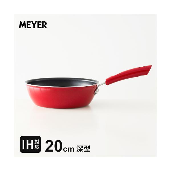 フライパン おすすめ 人気 IH対応 深型20cm 長持ち 焦げ付かない マイヤー MEYER シルバーストーン ガス火対応 オール熱源対応