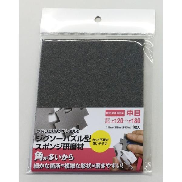 KIJIMA:キジマ KIJIMA ジグソーパズル型スポンジ研磨材