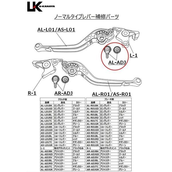 U-KANAYA U-KANAYA:ユーカナヤ 【補修パーツ】 ノーマルタイプ用 クラッチ側アジャスター(調整つまみ) アジャスターカラー:シルバー