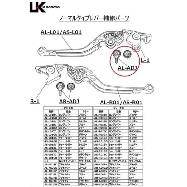 U-KANAYA U-KANAYA:ユーカナヤ 【補修パーツ】 ノーマルタイプ用 クラッチ側アジャスター(調整つまみ) アジャスターカラー:ゴールド